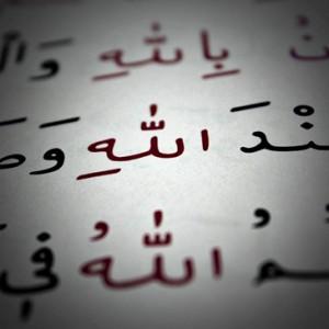 kare-allah-lafzi